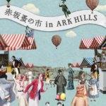 イベント体験レポート - 赤坂蚤の市 in ARK HILLS