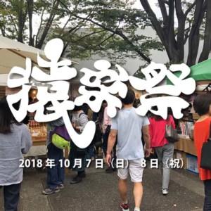 イベント体験リポート - 猿楽祭2018代官山フェスティバル