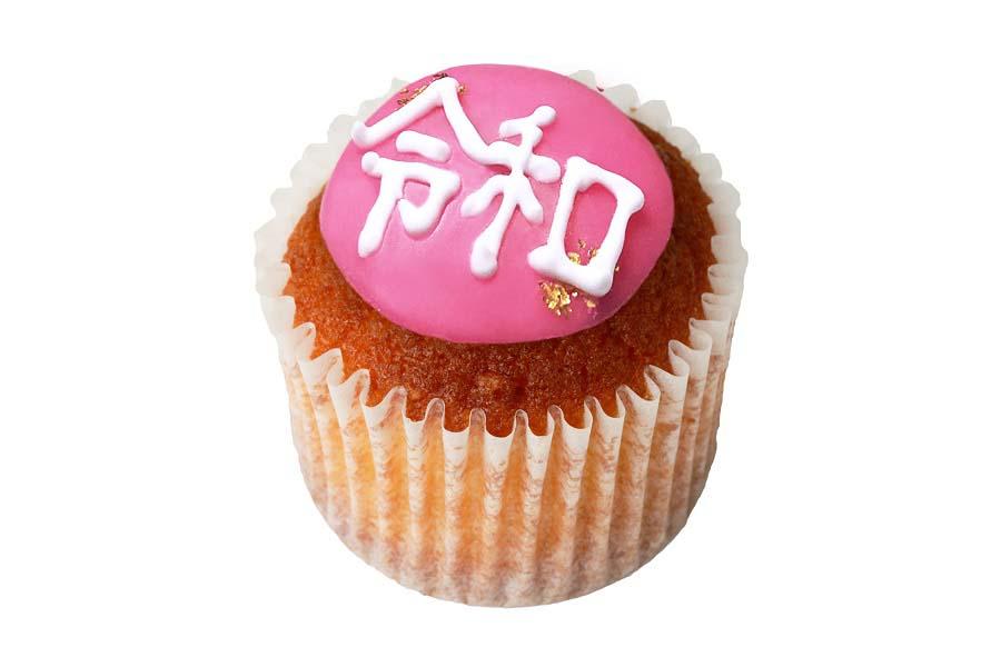 令和カップケーキ