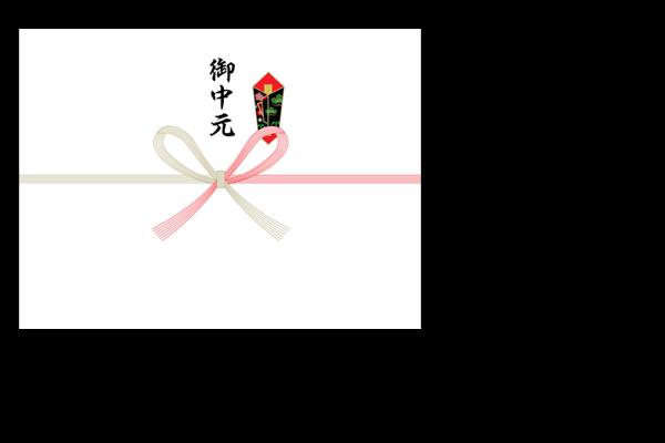 お中元の熨斗