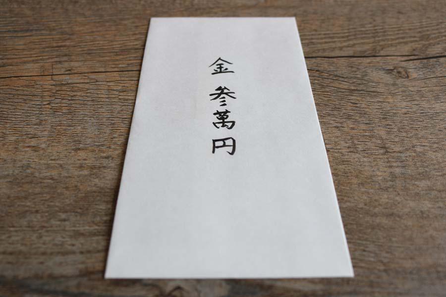 中袋の表面の書き方