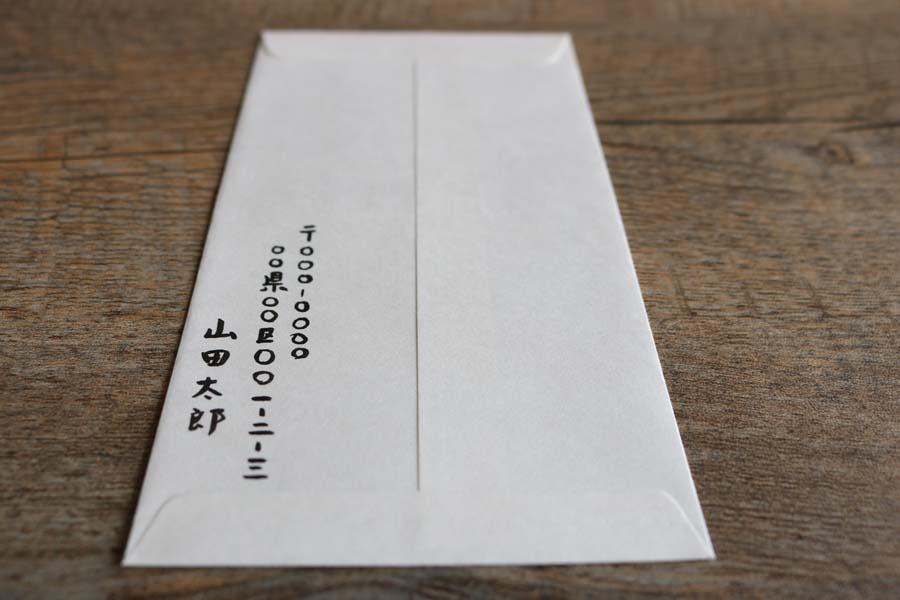 中袋の裏面の書き方