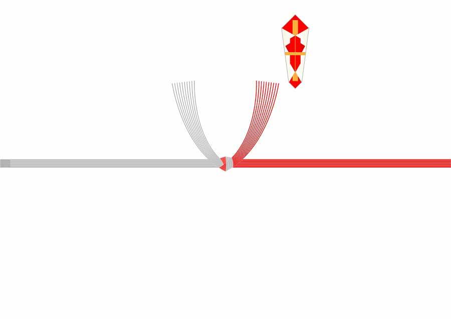 紅白十本の結び切り