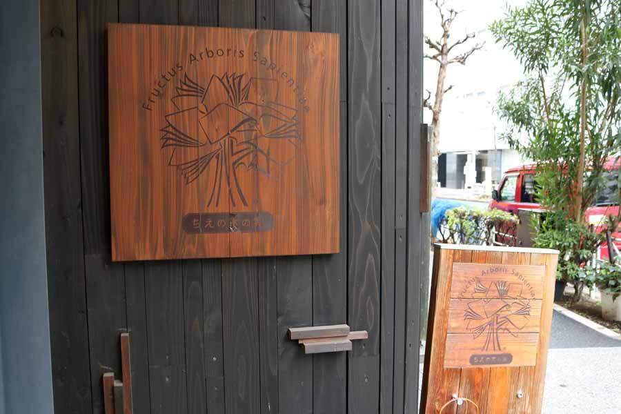 ちえの木の実のロゴ