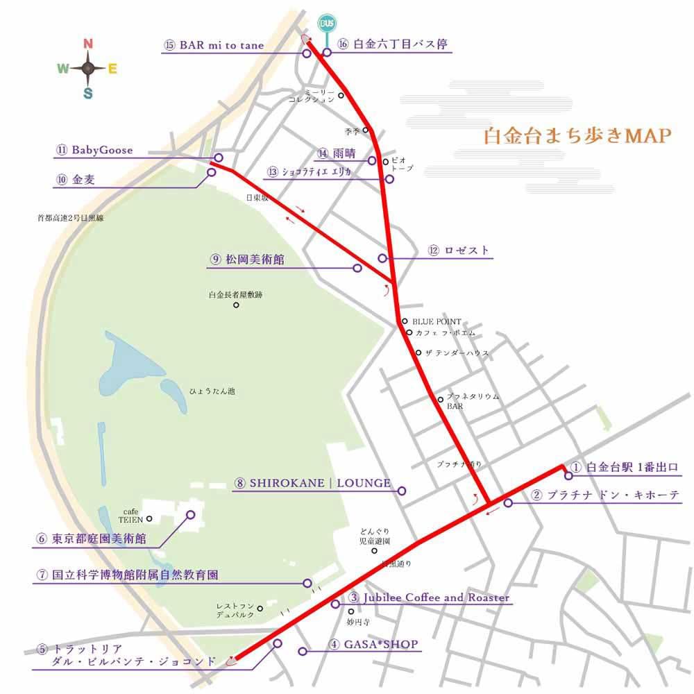 白金台まち歩きマップ