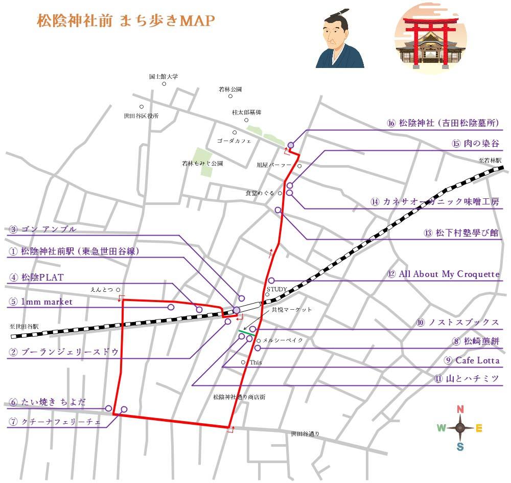 松陰神社前まち歩きマップ