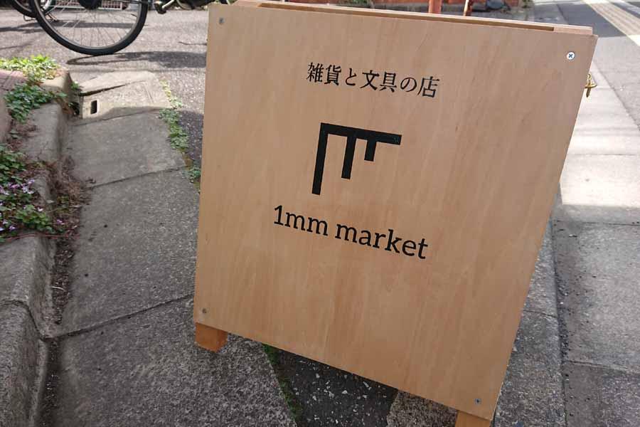 イチミリマーケット