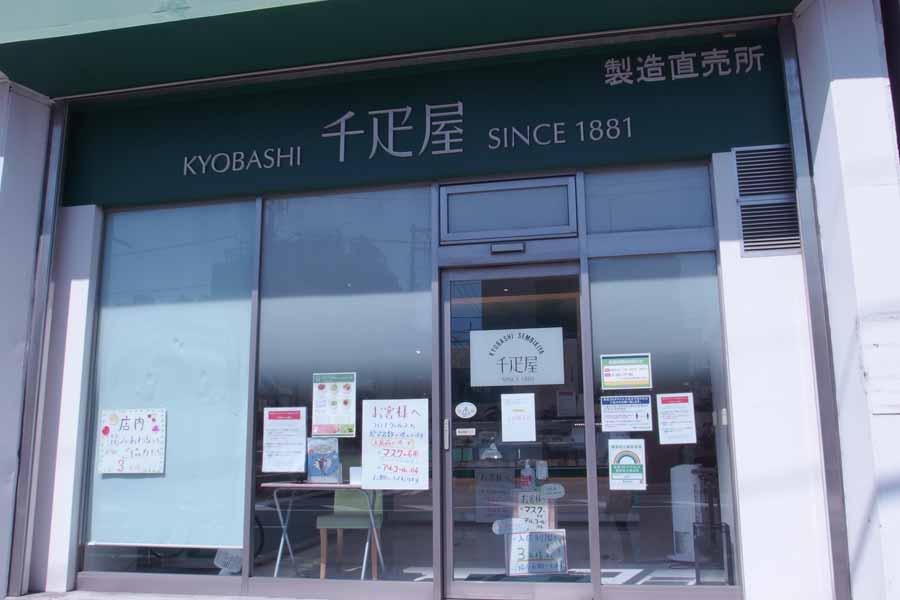 京橋千疋屋