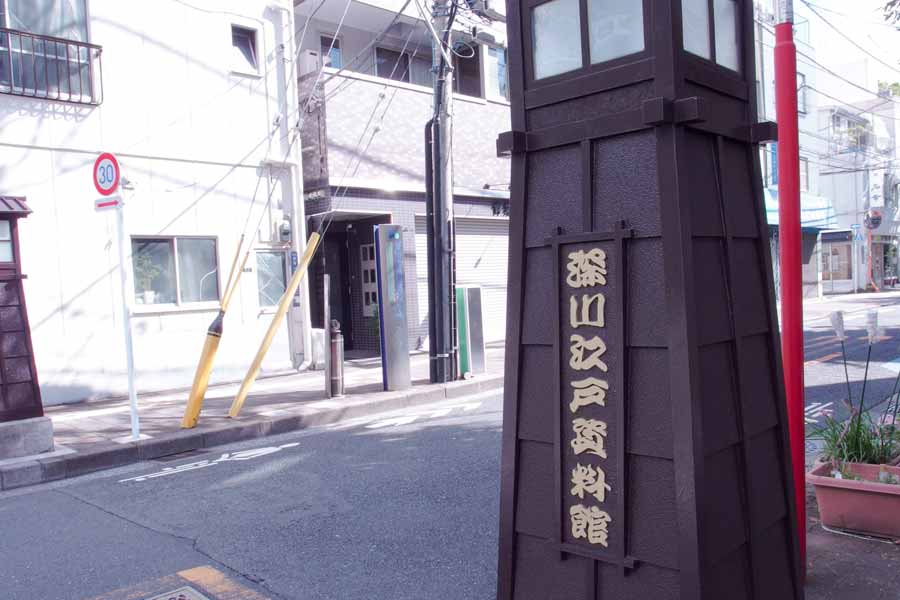資料館通り入口