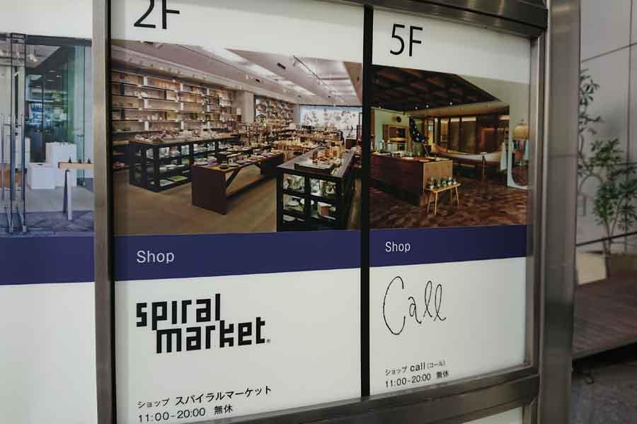 スパイラルマーケット
