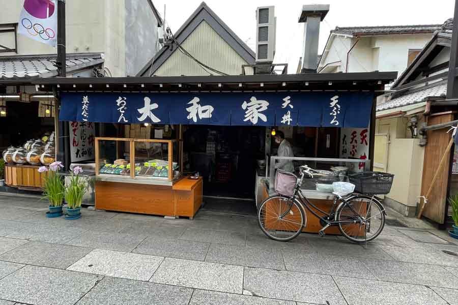 天ぷら大和屋