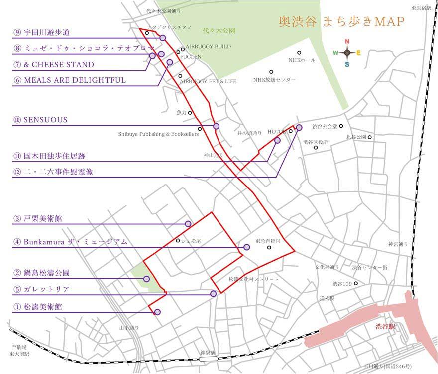 奥渋谷まち歩きマップ