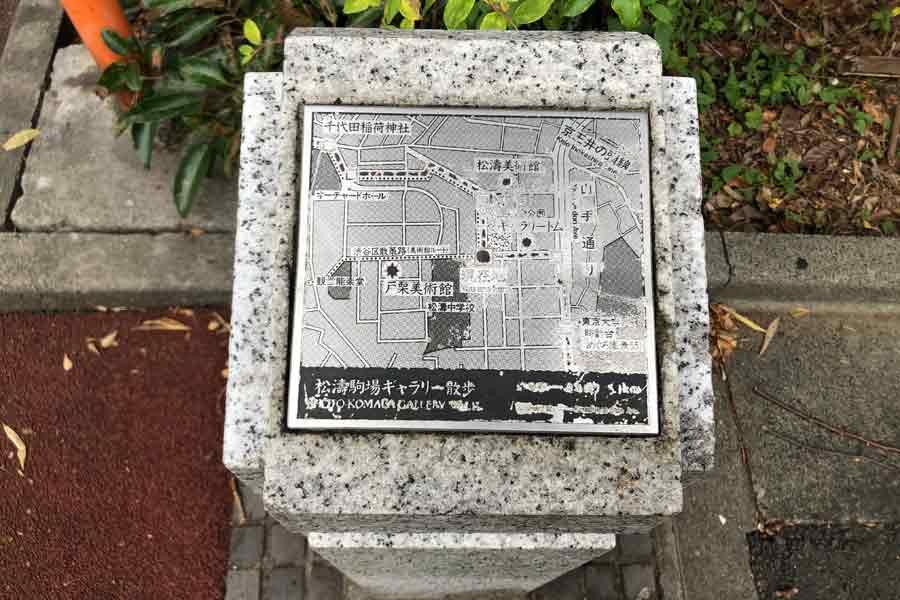 松濤駒場ギャラリー散歩
